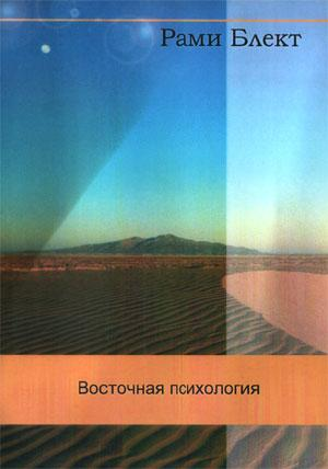 vostochnaya-psikhologiya