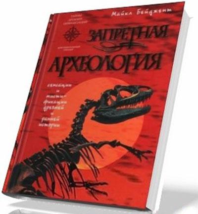 storiya-i-tayny-zapretnoy-arkheologii