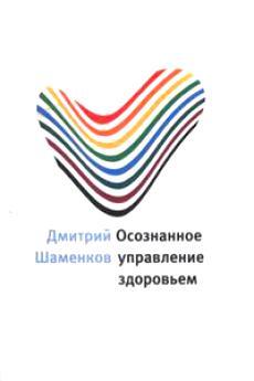 dmitriy-shamenkov-osoznannoe-upravle