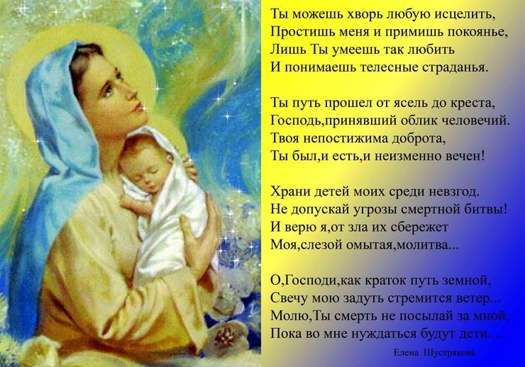 kak-molitsya-materi-za-rebenka3