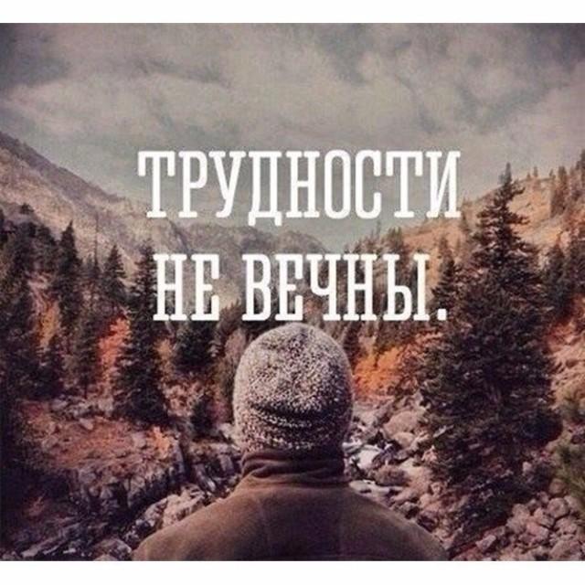 prodolzhay-idti-vpered-nesmotrya-na-vse2