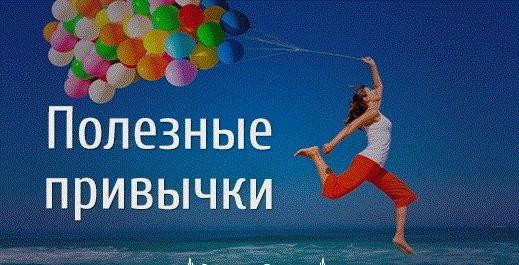 razvitie-i-primery-poleznykh-privychek4