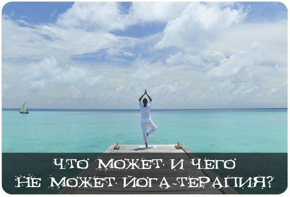 lechenie-ioga