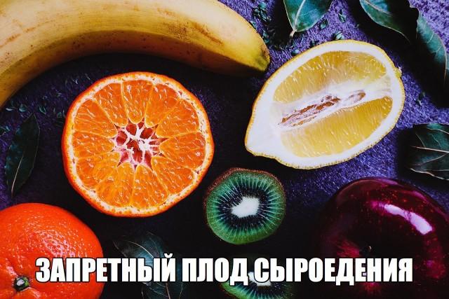 syroedenie-kak-pereyti-na-fruktorian