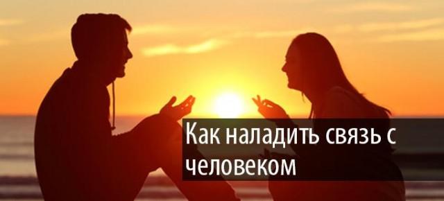 kak-naladit-kontakt-s-chelovekom