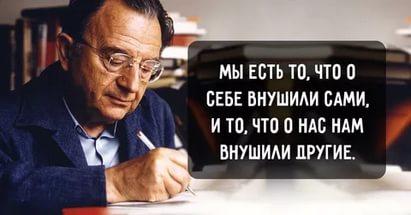 citaty-psikhoanalika-yerikha-fromma