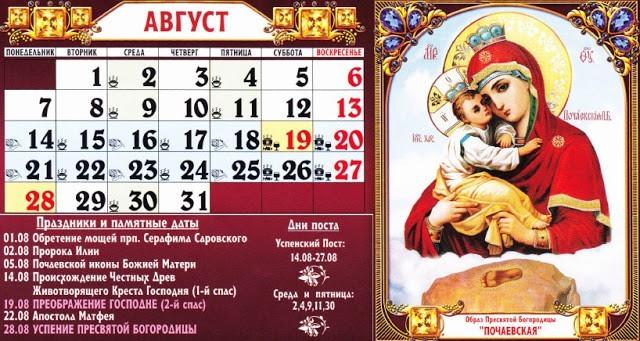 kakie-imeniny-v-avguste-muzhskie-zhensk