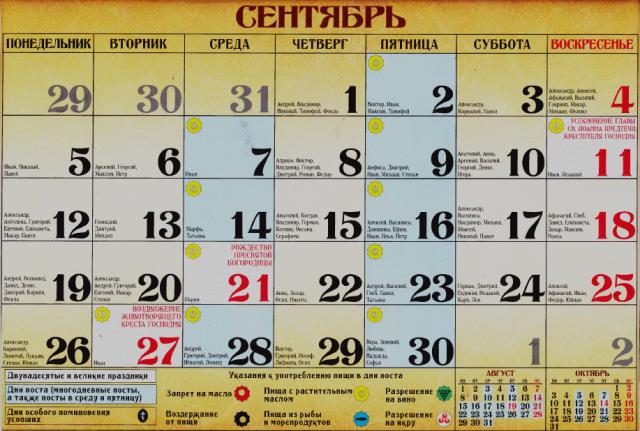 kakie-imeniny-v-sentyabre-muzhskie-zhens