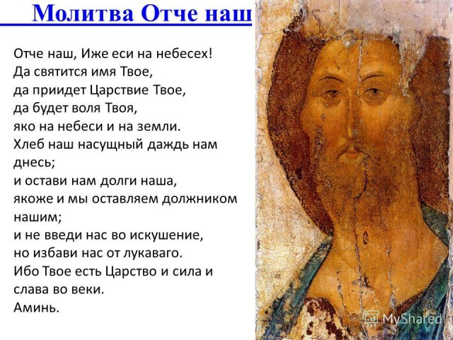 molitva-otche-nash-da-svyatitsya-imya-tvoe-p
