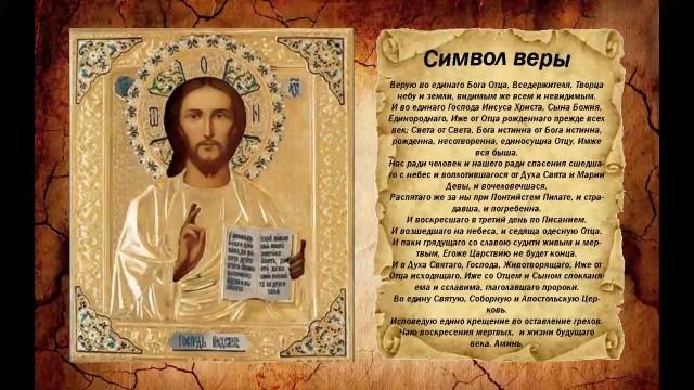 simvol-very-molitva-na-russkom-tekst-ch