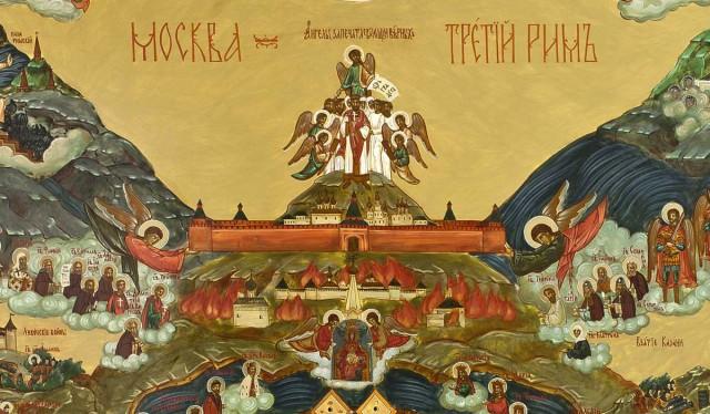 ideologiya-moskva-tretiy-rim-pravosla