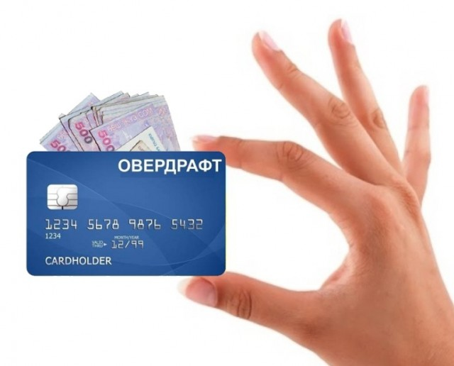 chto-takoe-overdraft-prostym-yazykom-znachit-po-karte-banki-usloviya-podklyuchit-otklyuchit-kredit-sberbank-tinkoff-alfa