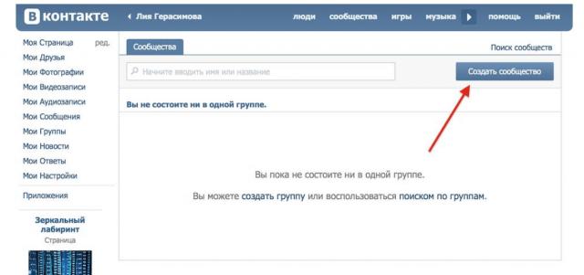 kak-samomu-sozdat-gruppu-vkontakte-poshagovo-besplatno-dlya-prodazh-v-telefone-ayfone-oformit-zakrytuyu