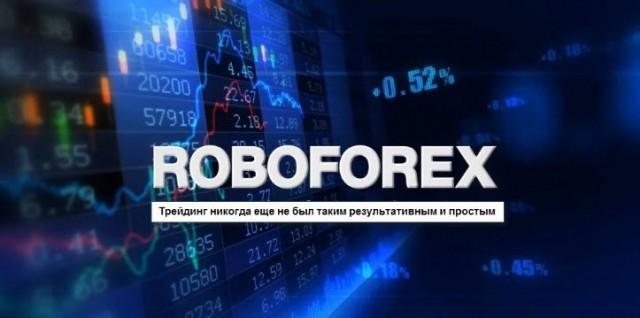 roboforeks-oficialnyy-sayt-lichnyy-kabinet-analitika-otzyvy-terminal-vyvod-sredstv