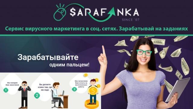 sarafanka-sarafanka-com-zarabotok-oficialnyy-sayt-registraciya-otzovik-vkontakte