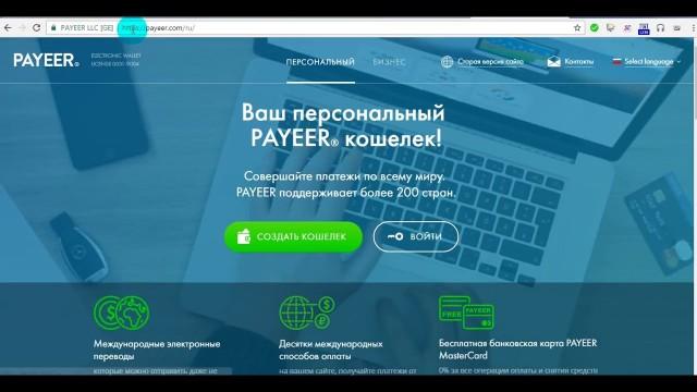 elektronnyy-koshelek-payeer-registraciya-vhod-v-lichnyy-kabinet-zarabotok-kak-popolnit-sozdat-bonusy-otzyvy