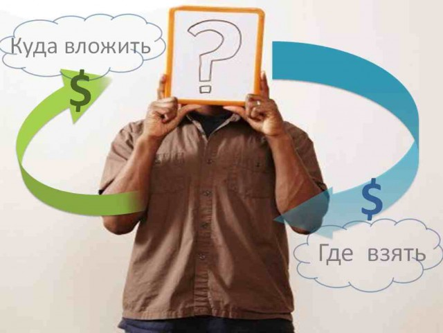 kuda-vlozhit-dengi-dlya-pribyli-vygodno-luchshe-mozhno-chtoby-zarabotat-bez-riska-ezhemesyachno-poluchat-dohod