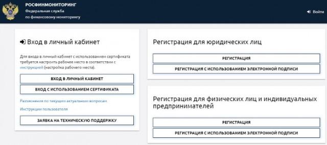 portal-rosfinmonitoringa-lichnyy-kabinet-vhod-na-sayt-proverka-spisok-kontrol-finansov