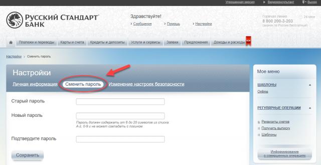russkiy-standart-internet-bank-onlayn-rsb-vhod-lichnyy-kabinet-registraciya-karty-kredity